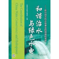 和谐治水与绿色水电――新中国水利水电事业的效益和贡献
