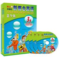 新概念英语青少版(第3级)学生用书+练习册(套装共4册)(含光盘)