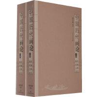 中国历代画论:掇英 类编 注释 研究(上、下)