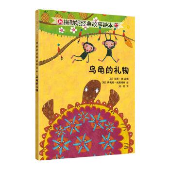乌龟的礼物 梅勒妮经典故事绘本 来自世界各地的经典民间故事 英国插画大师梅勒妮手绘