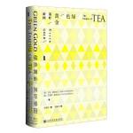 甲骨文丛书・绿色黄金:茶叶帝国