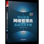 中小企业网络管理员实战完全手册(第2版)