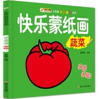 24开小笨熊益智启蒙系列(1170701Q00)快乐蒙纸画蔬菜