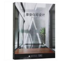 摩登住宅设计 极简空间 极简主义设计 现代主义住宅 台式新简约 宅在台湾 设计