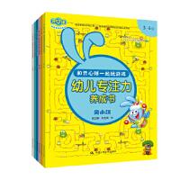 和开心球一起玩游戏-幼儿专注力养成书(套装共6册)(货号:B1) 9787300234458 中国人民大学出版社 俄罗
