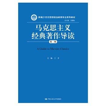 马克思主义经典著作导读(第二版)(新编21世纪思想政治教育专业系列教材)