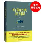 哈佛经典谈判课(培生经典教材,畅销5大洲27国)