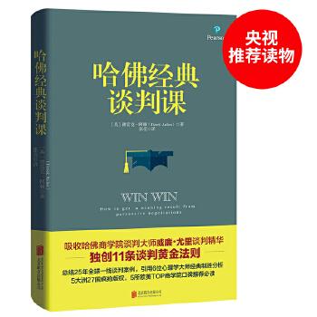 哈佛经典谈判课(pdf+txt+epub+azw3+mobi电子书在线阅读下载)