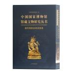 中国国家博物馆馆藏文物研究丛书・藏传佛教金铜造像卷