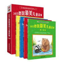 365德国美儿童故事(套装) [德] 英格丽德阿内尔,鲁特格勒森,布里吉特霍夫曼,卡罗 中国铁道出版社
