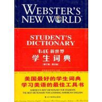 【正版二手书9成新左右】韦氏新世界学生词典9787538264807