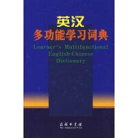 英汉多功能学习词典