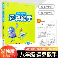 2022新版 通成学典 初中数学运算能手 八年级上册下册浙教版