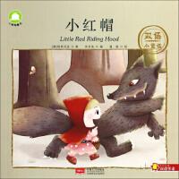 全新正版 小红帽/双语小童话 [德] 格林兄弟,余非鱼,漫联 绘 中国人口出版社 9787510156137缘为书来图