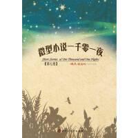 微型小说一千零一夜・第七卷(电子书)