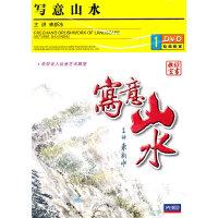 写意山水(DVD)