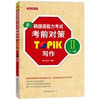 新韩国语能力考试考前对策TOPIK II(3~6级)写作
