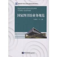 国家图书馆业务规范