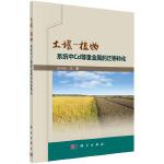 土壤-植物系统中Cd等重金属的迁移转化