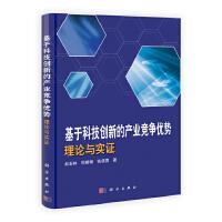 基于科技创新的产业竞争优势理论与实证
