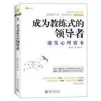 成为教练式的领导者:激发心理资本(《心理资本》中国实践版,开启全新管理时代,传递正能量, 激发个人潜能。IBM、通用电