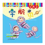 发现与培养儿童职业启蒙绘本 第五辑―我要当宇航员