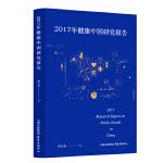2017年健康中国研究报告