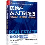 房地产从入门到精通――市场调研・项目策划・投资分析
