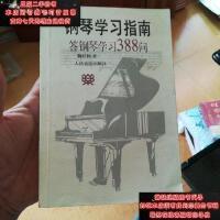 【二手旧书9成新】钢琴学习指南:答钢琴学习388问9787103014189