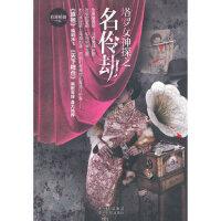 [二手旧书9成新]塔罗女神探之名伶劫 暗地妖娆作品 9787221102652 贵州人民出版社