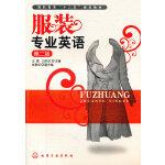 服装专业英语(王强)(二版)