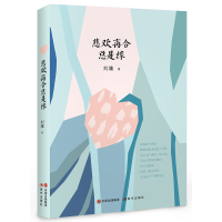 刘墉的人生哲学课:悲欢离合总是缘