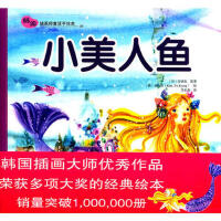 小美人鱼――韩国插画童话手绘本09 (丹)安徒生 农村读物出版社