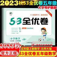 53全优卷五年级上数学上册北师版2021秋