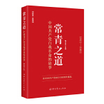 常青之道:中国共产党自我革命的故事