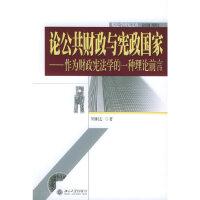 税法学研究文库(10)-论公共财政与宪政国家:作为财政宪法学的一种理论前言 9787301087206 周刚志 北京大学