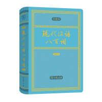 现代汉语八百词(增订本)(中华人民共和国成立70周年珍藏本) 商务印书馆
