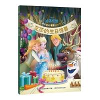 冰雪奇缘欢乐家庭有声新故事 艾莎的生日惊喜