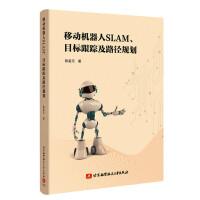 移动机器人 SLAM 、目标跟踪及路径规划