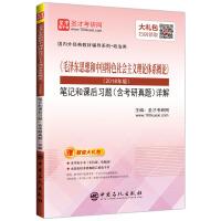 圣才教育:《毛泽东思想和中国特色社会主义理论体系概论》(2018年版)笔记和课后习题(含考研真题)详解