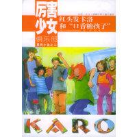 """历害少女俱乐部系列小说之二:红头发卡洛和""""口香糖孩子"""""""