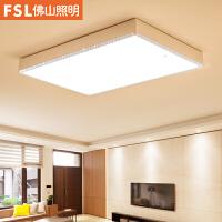 佛山照明LED客厅吸顶灯长方形大气现代简约调光家用北欧卧室灯具