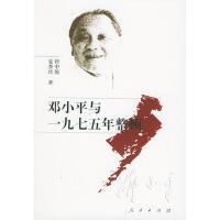 封面有磨痕-SL-邓与一九*年整顿 9787010044729 人民出版社 知礼图书专营店