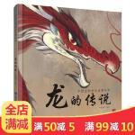 【满100减50】龙的传说 中国古代经典神话故事绘本 精装非注音版 民间寓言故事的书 3-4-5-6-8-10岁儿童文