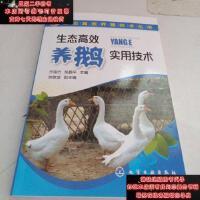 【二手旧书9成新】生态高效养鹅实用技术9787122214805
