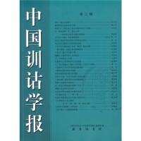 中国训诂学报(第三辑)
