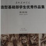 广州美术学院造型基础部学生优秀作品集(素描卷2004-2010)