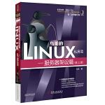 鸟哥的Linux私房菜:服务器架设篇(第3版)(超级畅销书第三次改版升级,适用于各种主流Linux版本!决战大数据时代!
