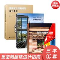 3本1套 集装箱建筑设计+移动的建筑2+集装箱与预制建筑设计手册 设计指南 别墅房屋酒店度假屋建筑设计