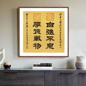 《自强不息 厚德载物》王明善 中华两岸书画家协会主席R3101
